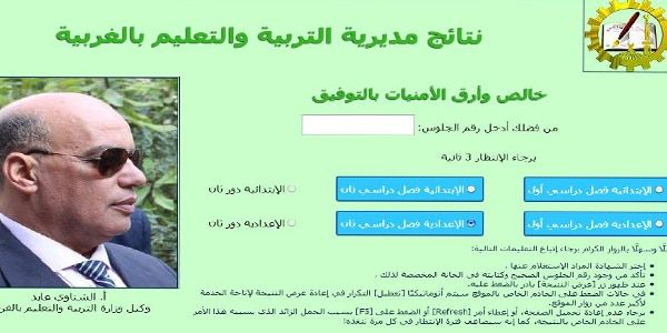 ننشر نتيجة الصف الأول الإعدادي 2017 ورابط إعلان النتيجة بالاسم ورقم الجلوس نجوم مصرية Education Egypt Sports
