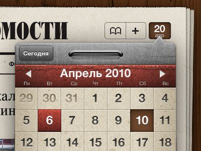 Calender UI - great textures