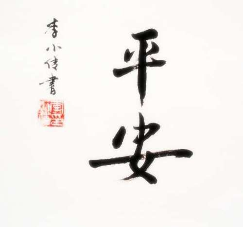 Chinese calligraphy - peace