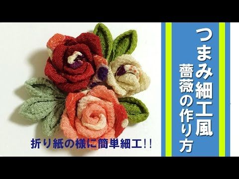 和小物TV手芸 縫わずに簡単 つまみ細工風 折り紙みたいに作る「薔薇」 #042 七五三・成人式の髪飾りなど手作りにおすすめHow to make flowers - YouTube