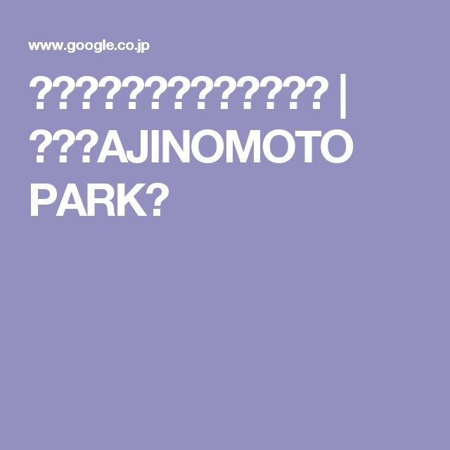 あじフライのレシピ・作り方   あじ【AJINOMOTO PARK】
