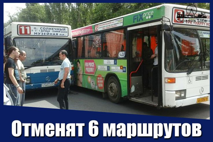 того существуют автобусы саратов ленинский район физической деятельности чередующейся