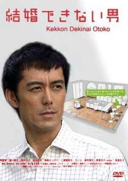 結婚できない男 Kekkon Dekinai Otoko.