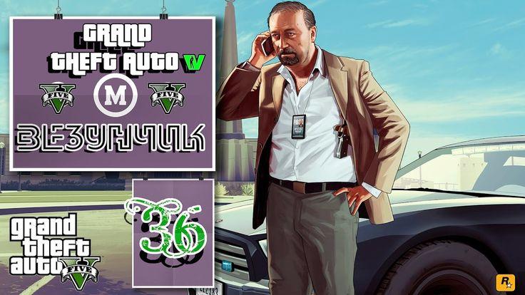 """КАК ПРОЙТИ МИССИЮ:  """"ВСЁ ПО ИНСТРУКЦИИ"""" [GTA 5 #36] -MOLLAND GAMES (ВЕЗУ..."""