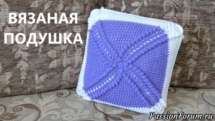 Вязаная подушка для декора.