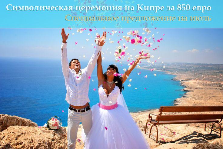 #свадьбанакипре Специальное предложение на июль