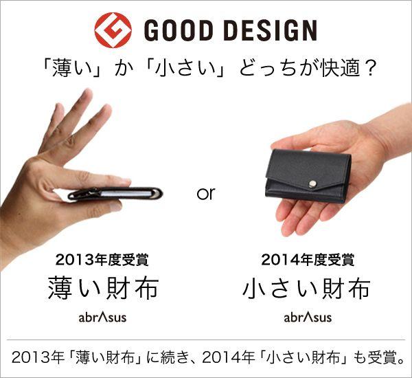 財布(メンズ レディース)| 薄型二つ折り財布を販売-スーパークラシック「SUPER CLASSIC」
