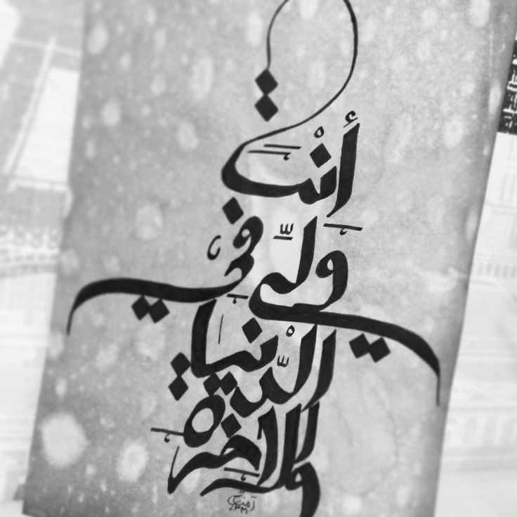 You are by guardian in this world and in the Aakhirah Art by Aaminah Moosa