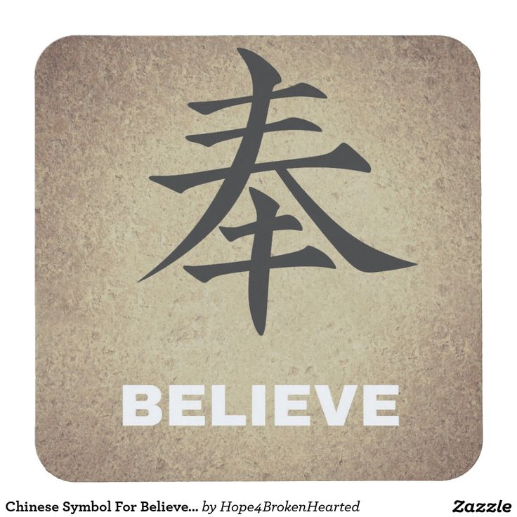 Chinese Symbol For Believe Square Paper Coaster