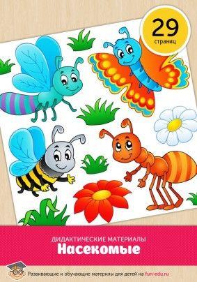 Представляем вашему вниманию потрясающие дидактические материалы с мультяшными насекомыми. На их примере вы сможете познакомить малыша с настоящим миром крылатых и многоногих существ. Не правда ли, это здорово?Чтобы получить изображения, ознакомьтесь с инструкцией: Скачайте файл на компьютер. Предварительно поделитесь ссылкой на дидактические материалы с друзьями в социальной сети. Распечатайте на ...