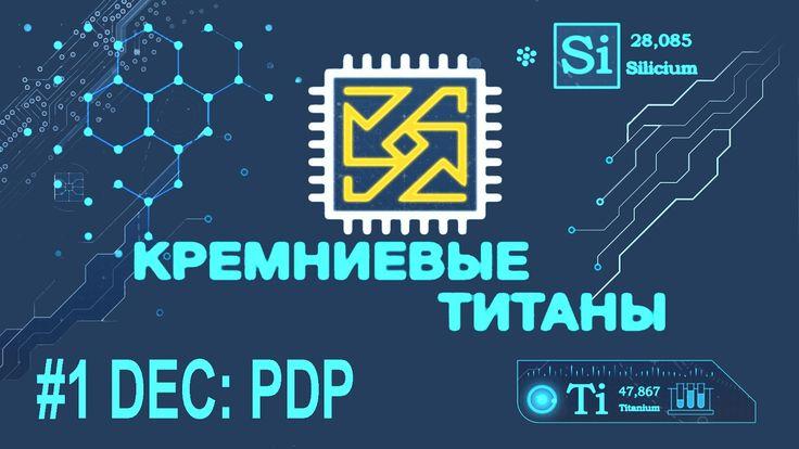 Кремниевые Титаны #1. DEC часть 1: PDP
