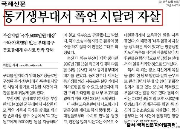 '입대동기 분-소대' 자살 병사 나온 '동기생부대'의 재탕 :: 아이엠피터