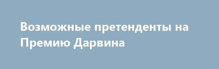 Возможные претенденты на Премию Дарвина http://apral.ru/2017/05/22/vozmozhnye-pretendenty-na-premiyu-darvina/  Назвать этих людей смелыми или бесстрашными будет не так просто, [...]