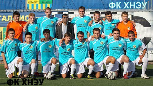 футбольная команда Национального экономического университета