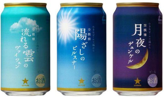 サッポロビールは、ネット通販サイト「サッポロビールネットショップ」で限定販売するビールとして、「サッポロ 空模様」シリーズ3商品を発売する。4月1日から販売する。ヴァイツェン、ピルスナー、デュンケルの3タイプをそろえた。