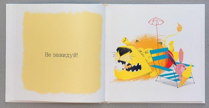 Картинки по запросу Филипп Жальбер: Хорошие манеры. Весёлые советы