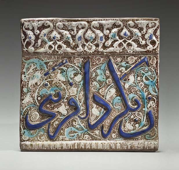 Molded Tile with Calligraphic, Floral and Geometric Motifs. Kashan, Iran, first half of the 13th century, late Abbasid Period (750-1258).  White paste clay body with white, blue, turquoise and luster glazes. Newark Museum Gift of Herman A. E. Jaehne and Paul C. Jaehne, 1938  38.242