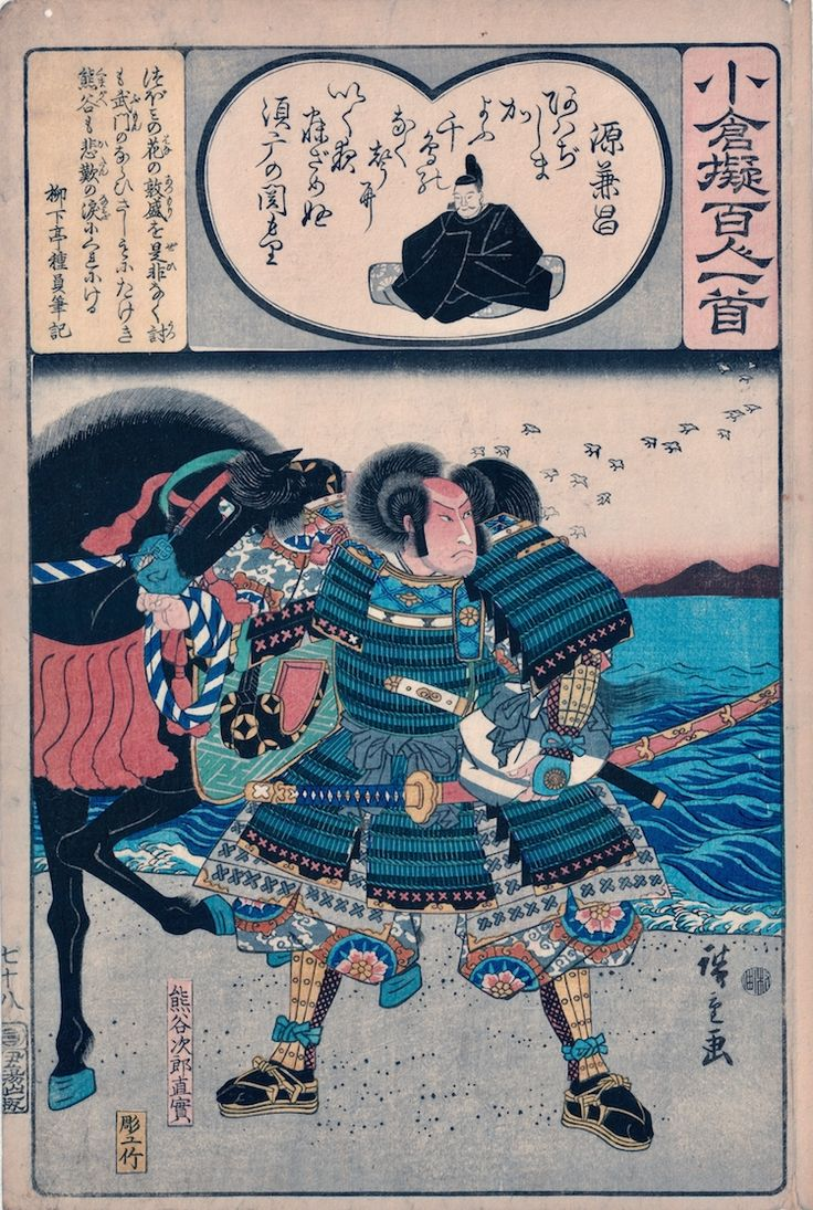 Utagawa Hiroshige (1797-1858) A Comparison of the Ogura One Hundred Poets # 78: Minamoto no Kanemasa, 1847