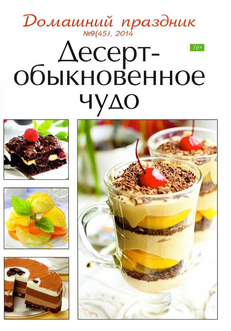 Домашний праздник № 9 2014 десерт обыкновенное чудо