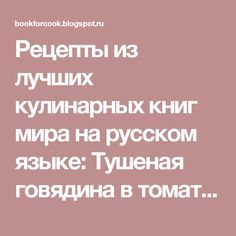 Рецепты из лучших кулинарных книг мира на русском языке: Тушеная говядина в томатах с вином