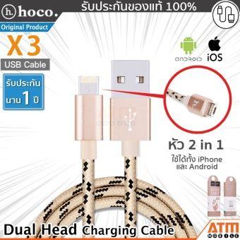 รีวิว สินค้า Hoco สายชาร์จแบบถัก รุ่น X3 Quick Charge/Data Cable ชาร์จได้ทั้ง iPhone/iPad/Samsung/Android Phone (สีชมพู) ⛄ ขายด่วน Hoco สายชาร์จแบบถัก รุ่น X3 Quick Charge/Data Cable ชาร์จได้ทั้ง iPhone/iPad/Samsung/Android Phone ( คืนกำไรให้ | codeHoco สายชาร์จแบบถัก รุ่น X3 Quick Charge/Data Cable ชาร์จได้ทั้ง iPhone/iPad/Samsung/Android Phone (สีชมพู)  รับส่วนลด คลิ๊ก : http://online.thprice.us/gemhy    คุณกำลังต้องการ Hoco สายชาร์จแบบถัก รุ่น X3 Quick Charge/Data Cable ชาร์จได้ทั้ง…