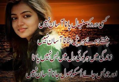 Lovely Poetry, Roman Urdu poetry for Lovers, Roman Urdu Love Poetry: Kisi dard ko sanmbhaal paana asaa
