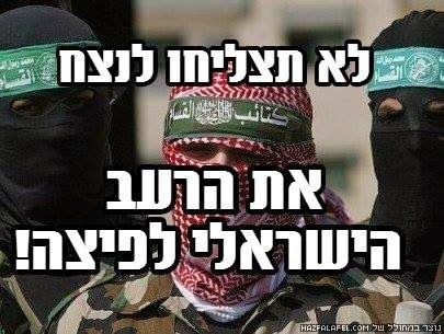Hamas Hackers take over Israeli Dominos Pizza page