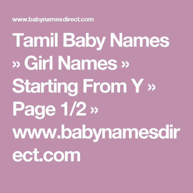 Tamil Baby Names » Girl Names » Starting From Y » Page 1/2 » www.babynamesdirect.com