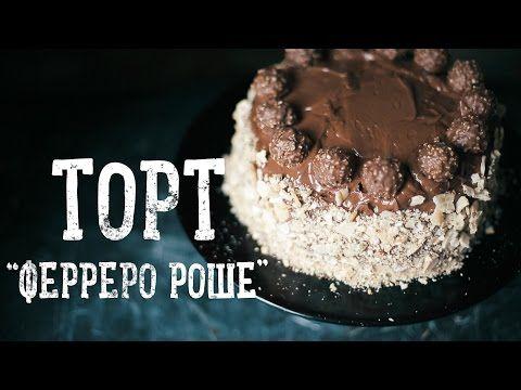 "Торт ""Ферреро Роше""   Ferrero Rocher Cake [Рецепты Bon Appetit] - YouTube"