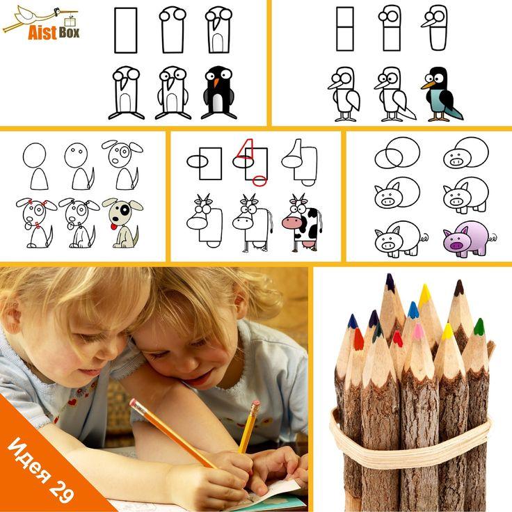 AistBox: 90 идей лета: Учимся рисовать животных!