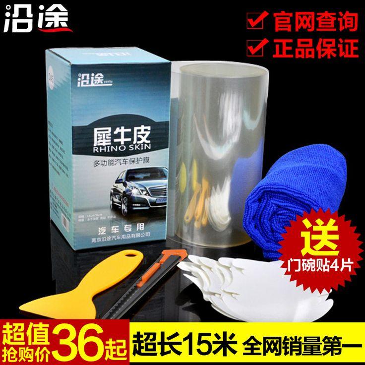 Наряду кожи носорога защитная пленка автомобиль дверные ручки фольги приборной панели автомобиля дверь Краги / чаша ручка фильм - eBoxTao, English TaoBao Agent, Purchase Agent. покупка агент