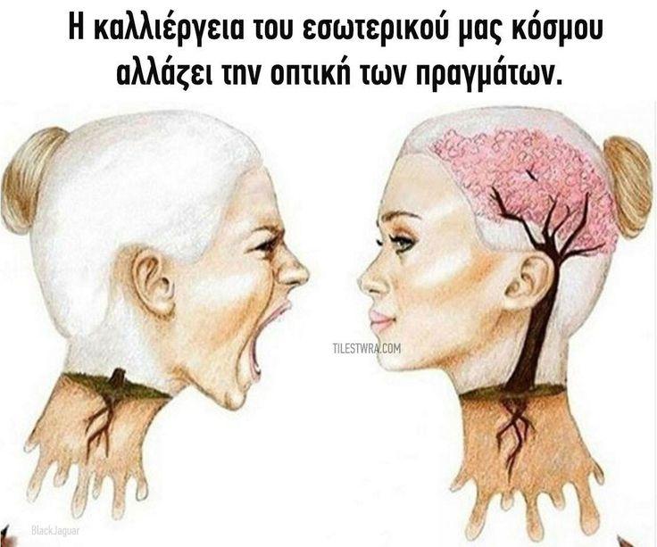 Τα κενά μυαλά κάνουν τον περισσότερο θόρυβο..!!