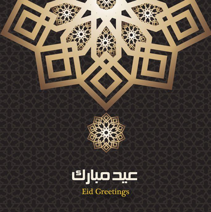 EID Mubarak Corporate Greeting Card. Chic Arabic design dark.  With Gold shinny Foil and blind reverse embossing finish.  http://greetingcardsuae.com/eid1.html