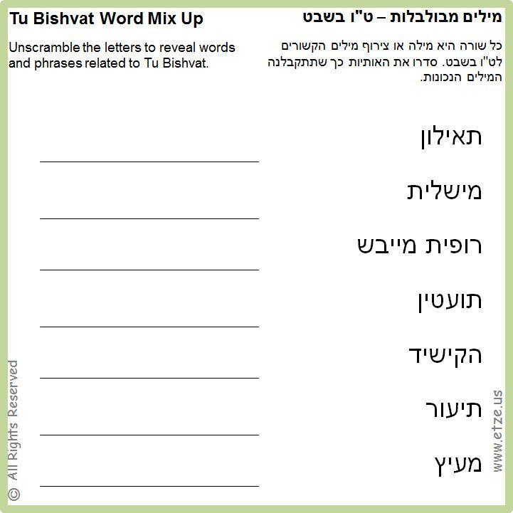 Worksheets For Hebrew : Best images about tu bishvat on pinterest trees