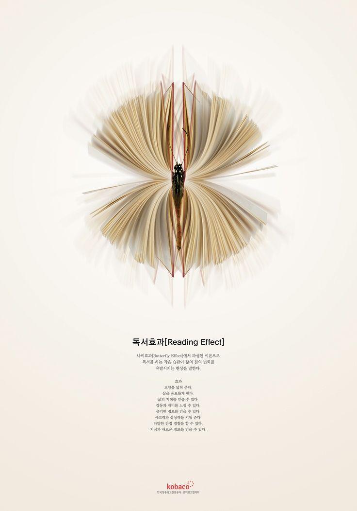 공익광고 - 독서효과
