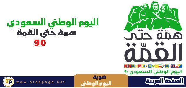 صور شعار اليوم الوطني 90 السعودي همة حتى القمة 1442 2020 In 2020 Aga 90 S