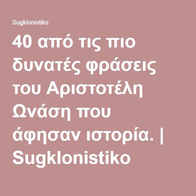 40 από τις πιο δυνατές φράσεις του Αριστοτέλη Ωνάση που άφησαν ιστορία. | Sugklonistiko