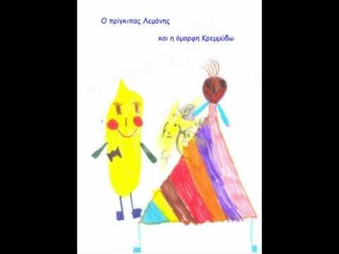 """""""Ο πρίγκιπας Λεμόνης και η όμορφη Κρεμμύδω"""" - YouTube"""