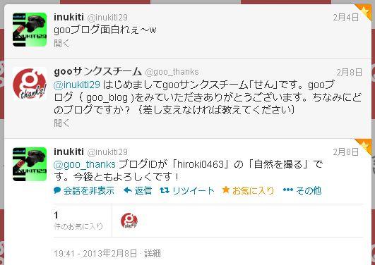 gooをご利用いただいている方とのお話。(0208 inukiti @inukiti29 さん) - gooサンクスチーム