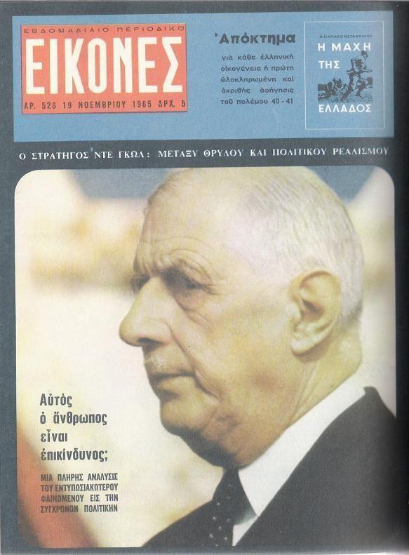 Περιοδικό ΕΙΚΟΝΕΣ (Τεύχος 526. 19/11/1965). Charles Andre Joseph Marie de Gaulle. (1890-1970).