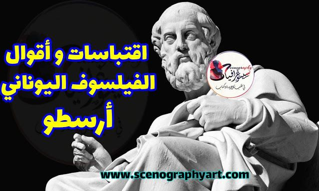 اقتباسات و أقوال الفيلسوف اليوناني أرسطو Movie Posters Fictional Characters Poster