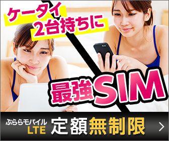ケータイ2台持ちに 最強SIM ぷららモバイルLTE 定額無制限
