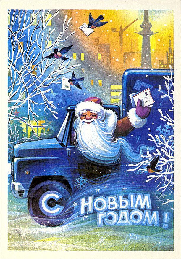 Советские новогодние открытки 1982 года, рейтузы смешные картинки