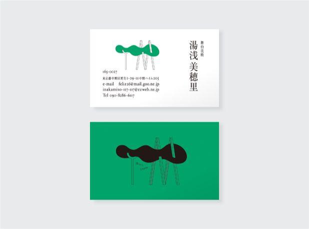 ohtke_ryhi — Name Card (Scenic Designer) Name Card,...