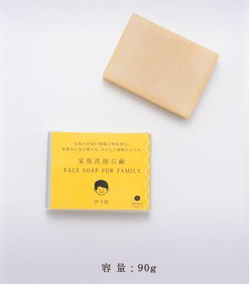 家族洗顔石鹸(伊予柑)