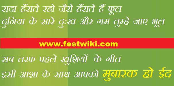 eid wishes quotes in hindi font http://www.festwiki.com/eid-best-wishes-quotes.html/