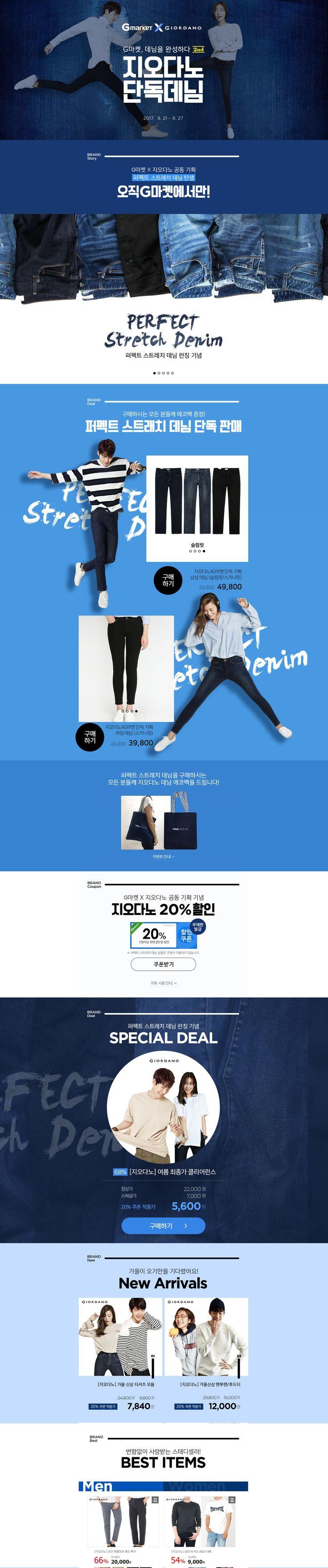 #2017년8월4주차 #G마켓 #지오다노 단독데님www.gmarket.co.kr