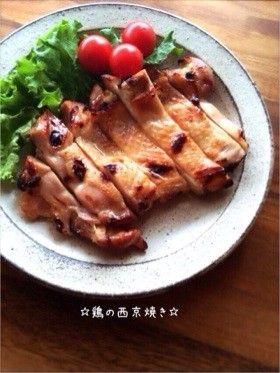 ☆鶏もも肉の西京焼き☆ by ☆栄養士のれしぴ☆ [クックパッド] 簡単 ...