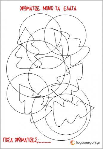 Υπάρχουν πέντε σχήματα ελάτων ανάμεσα στους κύκλους και το παιδί καλείται να τα χρωματίσει ,ενισχύοντας έτσι την παρατηρητικοτητά του.