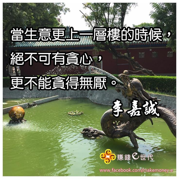 當生意更上一層樓的時候,絕不可有貪心,更不能貪得無厭。✍️